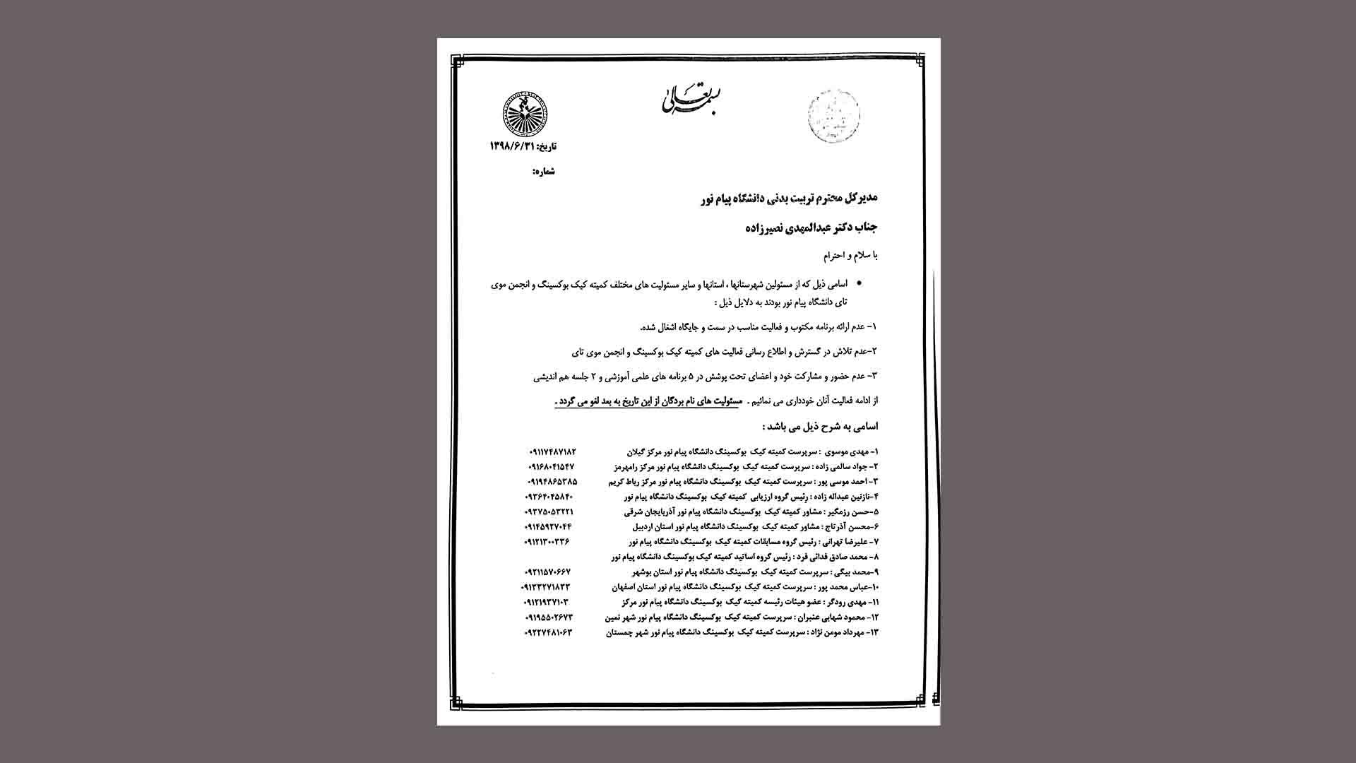 1 2 - لغو اعضای غیر فعال انجمن کیک بوکسینگ و موی تای دانشگاه پیام نور